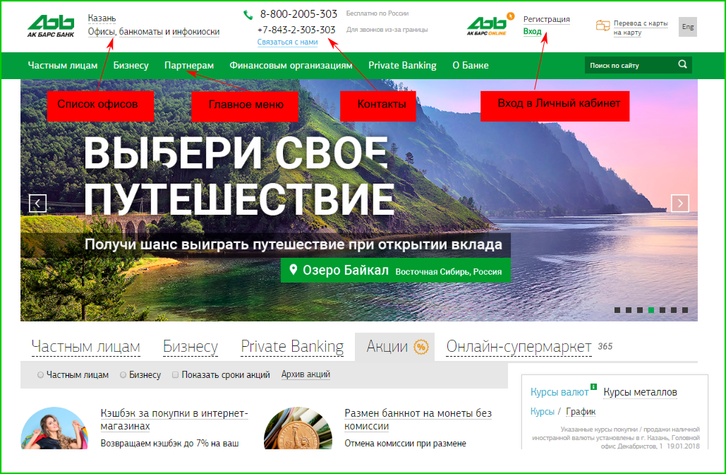 акбарсбанк банк онлайн личный кабинет быстрый займ пенсионерам на карту