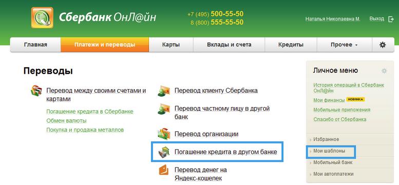 Онлайн заявка на кредит ак барс кредит под залог квартиры gold money