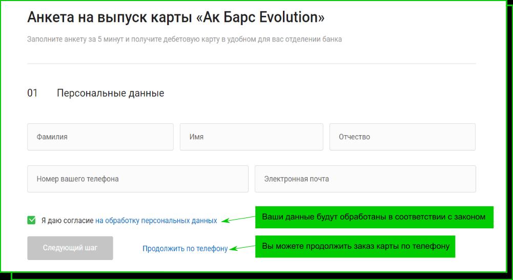 Akbars ru онлайн личный кабинет webbankir займы зайти в личный кабинет
