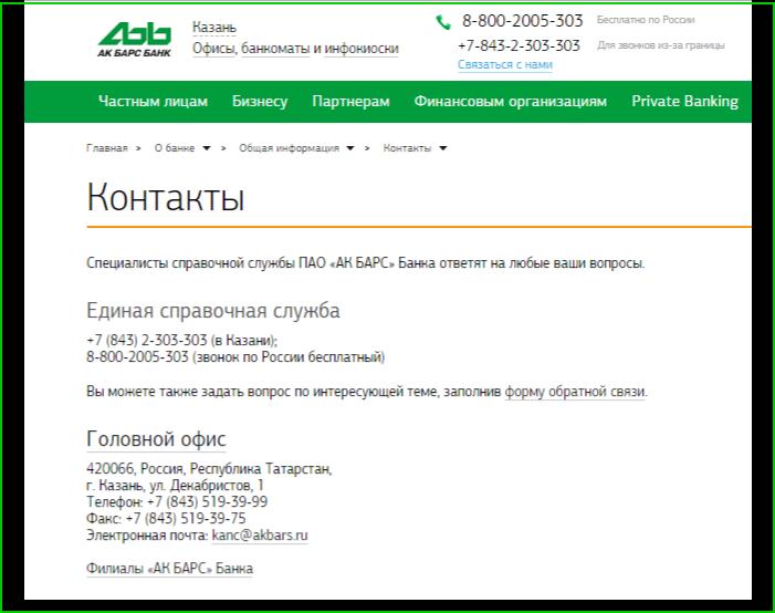 акбарсбанк банк онлайн личный кабинет вход
